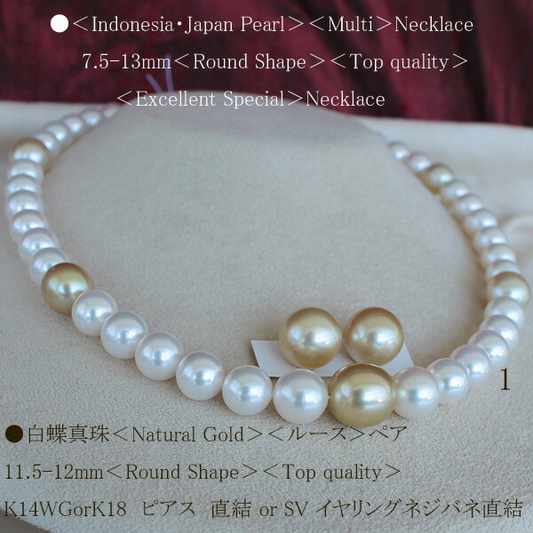 ●<Indonesia・Japan/Pearl><Multi>Necklace7.5-13mm<Round Shape><Top quality>●白蝶真珠ペア<Natural Gold>11.5-12mm<Round Shape><Top quality><Excellent Special>Necklace&Piace or Earring