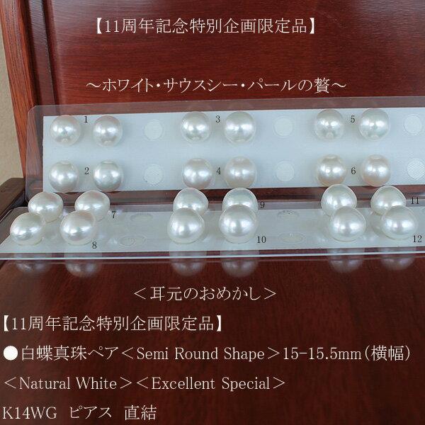 ●白蝶真珠ペア<Semi Round Shape>15-15.5mm(横幅)<Natural White><Excellent Special>K14WG ピアス 直結オプションありです。