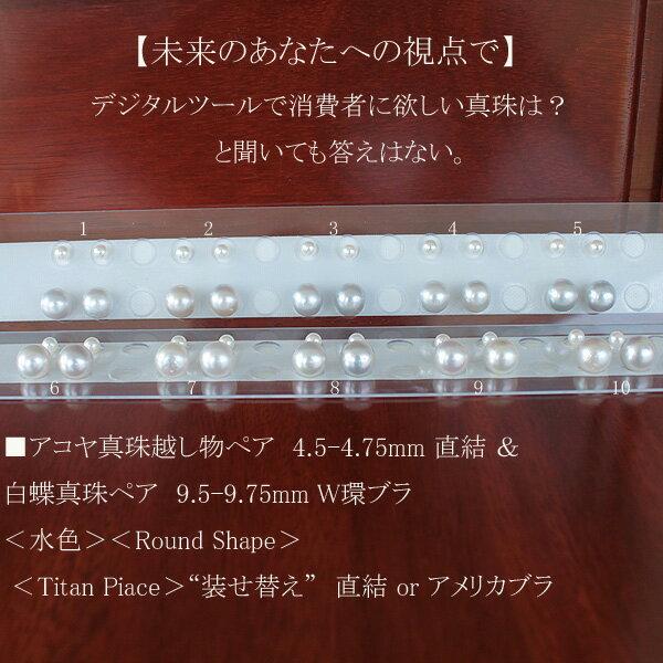 ●白蝶真珠ペア 9.5-9.75mm(横幅)<水色><Round Shape>W環&アコヤ真珠越し物ペア 4.5-4.75mm<生玉>直結 <Titan Piace>直結 or ブラ W環