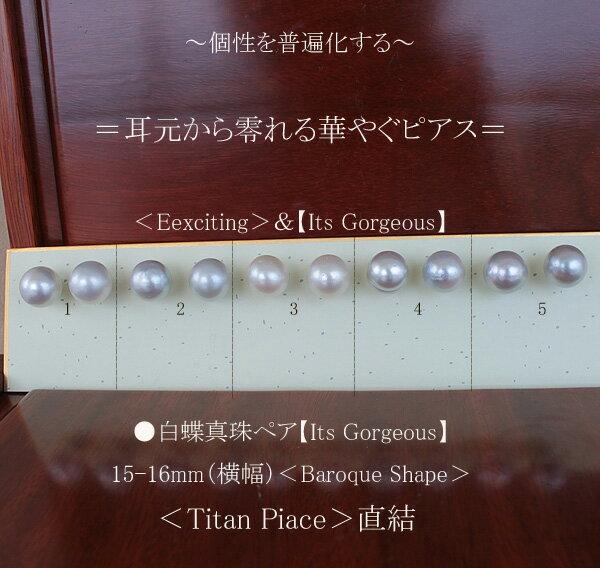 ●白蝶真珠ペア【Its Gorgeous】15-16mm(横幅)<Baroque Shape><Titan Piace>直結
