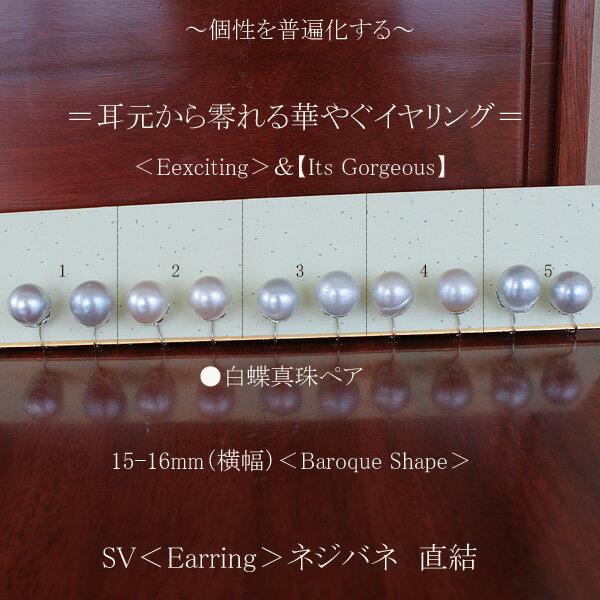 ●白蝶真珠ペア【Its Gorgeous】15-16mm(横幅)<Baroque Shape> SV<Earring>ネジバネ 直結