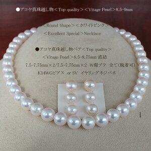 """●アコヤ真珠越し物<Top quality><Vitage Pearl>8.5-9mm<Round Shape><ホワイトピンク><Excellent Special>NecklaceK14WGPiace or SV Earring 8.5-8.75mmペア 直結 7.5-7.75mm×4コ""""装せ替え"""""""