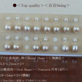 ●<Top quality><百合Swing>アコヤ真珠越し物<Round Shape><無調色>5.5-5.75mm×2コ白蝶真珠<Oval Shape><Fantastic丹秀う彩り>10-11mm×2コ(横幅)<Titan Piace>直結 or ブラ※オプションあり。