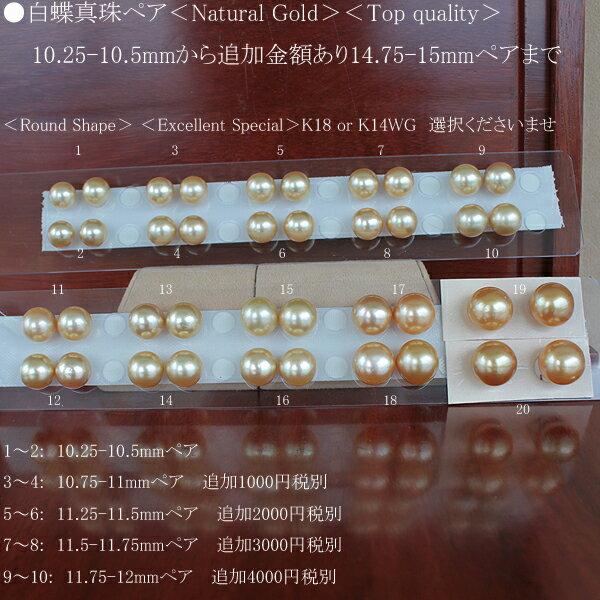 ●白蝶真珠ペア<Natural Gold><Top quality>10.25-10.5mmから14.75-15mmまで 追加価格あり直結 or ブラ K18 or K14WG 選択くださいませ