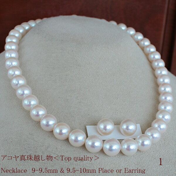 ●アコヤ真珠越し物<Top quality>9-9.5mm Necklace&9.5-10mmペア K14WG ピアス直結 or SVイヤリングネジバネ直結