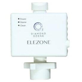 ELEZON_エレゾン ダイヤモンドで洗う!家庭洗濯機用オゾン水生成器EW-10&#160 O-3 ゾーンゼロウォッシュ_ZONE ZERO WASH の後継機種になりますライフマネジメント 安心の日本製