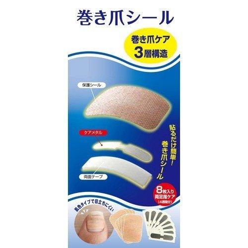 巻き爪リフトシール(8枚入り) 巻爪対策【巻き爪ケア】巻き爪シール 貼るだけで巻き込む爪の進行を手軽にストップ グリム