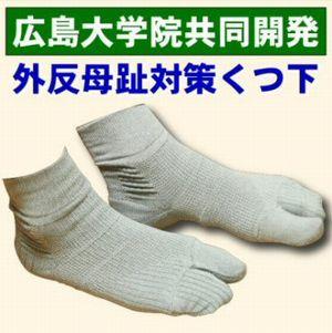 コーポレーションパールスター外反母趾対策靴下【外反母趾対策くつ下】外反母趾対策ソックス