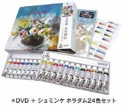 永山流 水彩画法 -永山裕子 薔薇を描く- DVD+シュミンケ・ホラダム24色セット