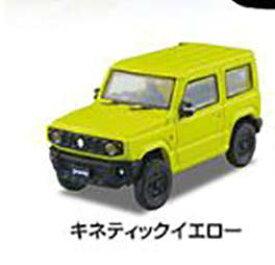 送料無料 代引き決済不可 アオシマ 1/64 SUZUKI 新型ジムニー Jimny JB64コレクション キネティックイエロー 単品 ガチャガチャ