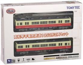 鉄道コレクション 鉄コレ 高松琴平電気鉄道1053形2両セット