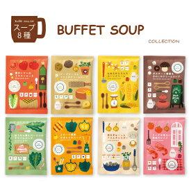 送料無料 1000円ポッキリ 【お試しスープ】 人気 スープ 粉末スープ