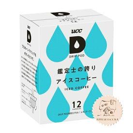 【3,980円以上ご購入で送料無料!】UCC DRIPPOD 鑑定士の誇りアイスコーヒー 12P
