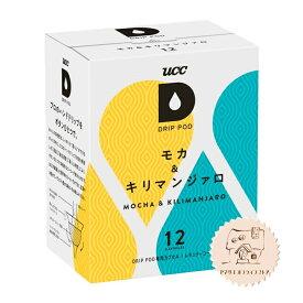 【3,980円以上ご購入で送料無料!】 DRIPPOD モカ&キリマンジャロ 12P