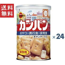 ブルボン 缶入カンパン(キャップ付)(100g) 1ケース24缶入り