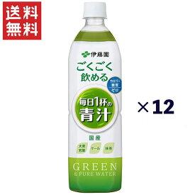 伊藤園 ごくごく飲める 毎日1杯の青汁 PET900g 12本入り