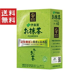 伊藤園 おーいお茶 お抹茶 パウダー(粉末) 機能性表示食品 スティック 1箱セット(1.7g*32本入)