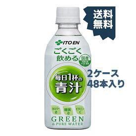 伊藤園 ごくごく飲める 毎日1杯の青汁 PET350g 2ケース 48本入り