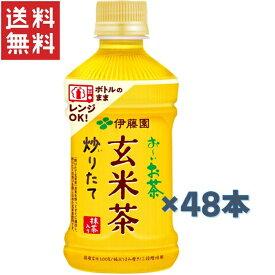 伊藤園 おーいお茶 玄米茶 電子レンジ対応 2ケース(345ml×48本入セット)