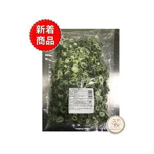 【送料無料】 こと京都 京都産冷凍九条ねぎ 輪切り500g 20袋