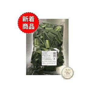 【送料無料】 こと京都 京都産冷凍九条ねぎ 棒切り500g 20袋