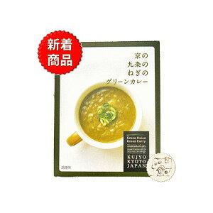 【3,980円以上ご購入で送料無料!】 こと京都  京の九条のねぎのグリーンカレー 200g