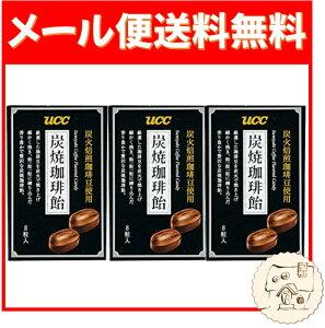 【メール便で送料無料】UCC 炭焼珈琲飴 3袋入り(1袋8粒入り)