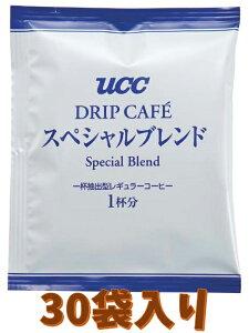 【メール便で送料無料】UCCDRIPCAFE スペシャルブレンド 業務用 30袋入り