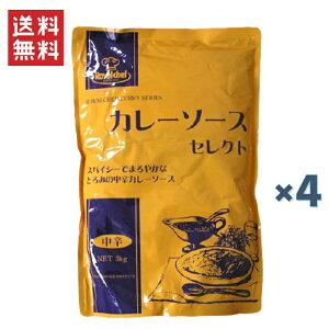 業務用 ロイヤルシェフ カレーソースセレクト(中辛) 3kg 4個セット