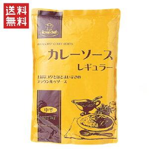 業務用 ロイヤルシェフ カレーソースレギュラー(中辛) 3kg 1個