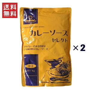 業務用 ロイヤルシェフ カレーソースセレクト(中辛) 3kg 2個セット