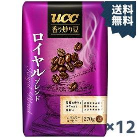【3,980円以上ご購入で送料無料!】UCC上島珈琲 香り炒り豆 ロイヤルブレンド 1袋(270g)12袋入り