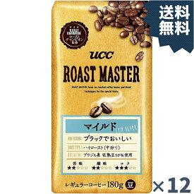 【3,980円以上ご購入で送料無料!】UCC ROAST MASTER 豆 マイルド for BLACK 1袋(180g)12袋入り