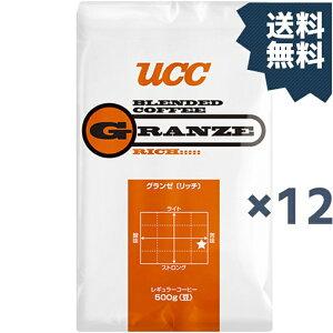 業務用 UCCコーヒー グランゼ リッチ500g 12袋入り 1ケース販売