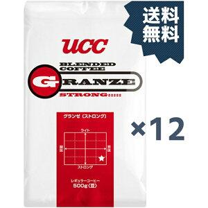 【3,980円以上ご購入で送料無料!】業務用 UCCコーヒー豆 グランゼ ストロング500g 12袋入り 1ケース販売