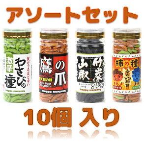 柿の種 赤鬼・青鬼 唐辛子味 わさび味 米菓 110g 10個アソートセット おつまみ お菓子