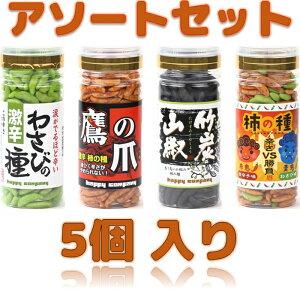 柿の種 赤鬼・青鬼 唐辛子味 わさび味 110g 5個アソートセット おつまみ お菓子