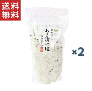 ハッピーカンパニー 芽かぶ入り 浅漬け塩 2個セット