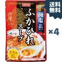 ホテイフーズ ふかひれスープ 濃縮タイプ 4袋 スープの素