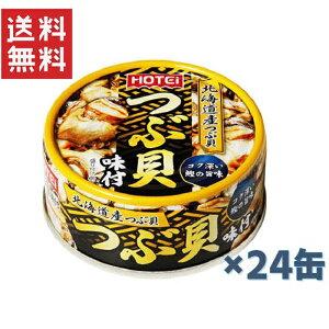 ホテイフーズ つぶ貝味付 90g×24缶セット