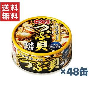 ホテイフーズ つぶ貝味付 90g×48缶セット