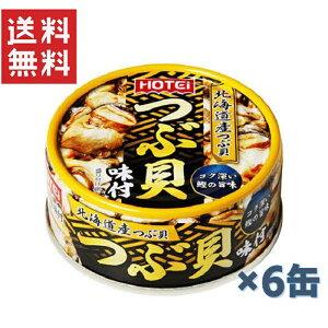 ホテイフーズ つぶ貝味付 90g×6缶セット