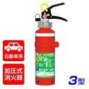 【業務用・自動車用】 モリタ宮田工業 加圧式粉末ABC消火器 3型 M3MC ブラケット付
