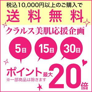 税込10,000円以上のご購入で送料無料クラルス美肌応援企画5,15,30日はポイントアップ!
