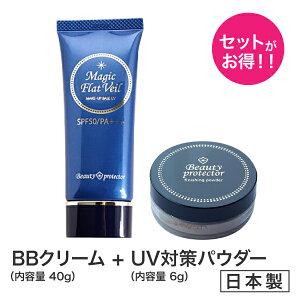 BBクリーム+UV対策パウダー