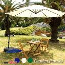【送料無料】 ガーデンパラソル RKC-529 日よけ 自立式 おしゃれ ナチュラル ビーチ ガーデンファニチャー テラス パ…