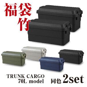 福袋 2020 竹 2個セット トランクカーゴ 70L TC-70 コンテナ ボックス 座れる 収納ボックス イス スツール 収納BOX おしゃれ フタ付き 蓋付き トランク ガーデニング アウトドア キャンプ ベンチ