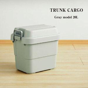 トランクカーゴ 20L TC-20 コンテナボックス 座れる 収納ボックス イス スツール 収納BOX おしゃれ フタ付き 蓋付き トランクボックス ガーデニング アウトドア キャンプ ベンチ 軽量 耐荷重100kg