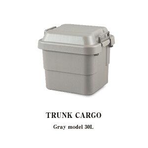トランクカーゴ 30L TC-30 コンテナボックス 座れる 収納ボックス イス スツール 収納BOX おしゃれ フタ付き 蓋付き トランクボックス ガーデニング アウトドア キャンプ ベンチ 軽量 耐荷重100kg