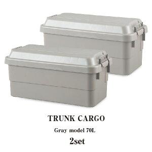 2個セット トランクカーゴ 70L TC-70 コンテナボックス 座れる 収納ボックス イス スツール 収納BOX おしゃれ フタ付き 蓋付き トランクボックス ガーデニング アウトドア キャンプ ベンチ 軽量